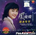 Liu Shui Nian Hua Karaoke (VCD) (Malaysia Version)