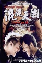 Gangster Rock (Blu-ray) (English Subtitled) (Taiwan Version)