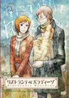 Ristorante Paradiso (DVD) (Vol.5) (Japan Version)
