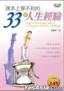 Ke Ben Shang Xue Bu Dao De33 Tiao Ren Sheng Jing Yan