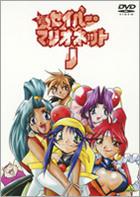 MataMata Saber Marionette J (DVD) (Japan Version)