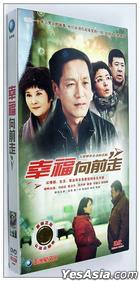 Xing Fu Xiang Qian Zou (H-DVD) (End) (China Version)