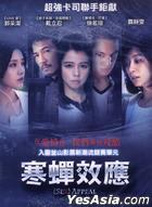 Sex Appeal (DVD) (English Subtitled) (Taiwan Version)