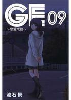 GE : Lian Ai Cheng Jiu (Vol.9)