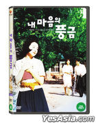 The Harmonium in My Memory (DVD) (Korea Version)