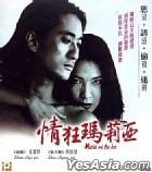 Maria And The Inn (Hong Kong Version)