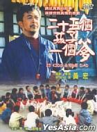25 Kids & One Dad (Taiwan Version)