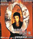 O (2001) (VCD) (Hong Kong Version)