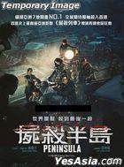 屍殺半島 (2020) (Blu-ray) (香港版)