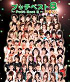Petit Best 8 (Japan Version)