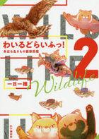 wairudo raifutsu 2 2 mijika na ikimono kansatsu zukan