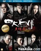 The Four III (2014) (Blu-ray) (3D) (Hong Kong Version)