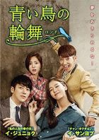 House of Bluebird  (DVD) (Set 1) (Japan Version)