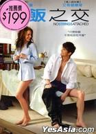 No Strings Attached (2011) (DVD) (Taiwan Version)