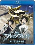 Broken Blade - Theatrical Edition : Chapter 2 - Ketsubetsu no Michi (Blu-ray) (Japan Version)