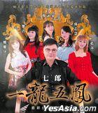 Yi Long Wu Feng (CD + DVD)
