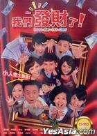 Gung Hay Fat Choy (DVD) (End) (Taiwan Version)