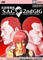 Ghost In The Shell: S.A.C. 2nd Gig (VCD) (Box 1: Ep. 01-13) (Hong Kong Version)