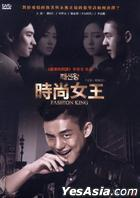 Fashion King (DVD) (End) (Multi-audio) (SBS TV Drama) (Taiwan Version)
