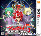 CardFight!! Vanguard G Stride to Victory!! (3DS) (日本版)