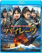 The Pirates (Blu-ray) (Special Priced Edition) (Japan Version)