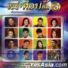 Grammy Gold : Loog Thung Top Hit Vol.3 (Thailand Version)