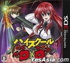 High School DxD (3DS) (Normal Edition) (Japan Version)