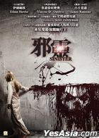 Sinister (2012) (DVD) (Hong Kong Version)