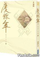 Qing Yu Nian 3 (Vol. 2)