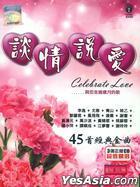 談情說愛 (3CD) (マレーシア版)