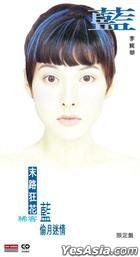 藍 (3'CD) (限量編號版)