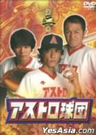 Astro Kyudan Vol.2 (Japan Version)