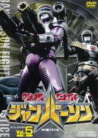 TOKUSOU ROBO JANPERSON VOL.5 (Japan Version)