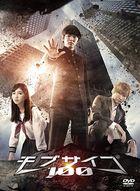 Mob Psycho 100 (DVD Box) (Japan Version)