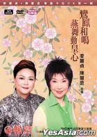Mak Lai Ching & Chan Wei Sze Cantonese Opera Vol.1 Karaoke (DVD)