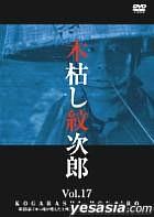 Kogarashi Monjiro Vol.17 (Japan Version)