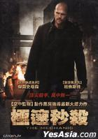 The Mechanic (2011) (DVD) (Taiwan Version)