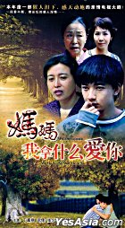 Ma Ma Wo Na Shi Mo Ai Ni (H-DVD) (End) (China Version)