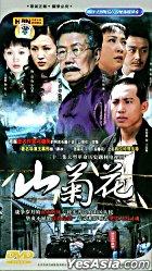 Shan Ju Hua (DVD) (End) (China Version)