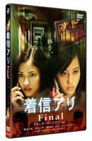 Chakushin Ari Final (One Missed Call Final) Standard Edition (Japan Version)