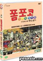 Pom Poko (DVD) (Korea Version)