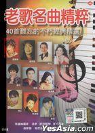 Lao Ge Ming Qu Jing Cui (2CD) (Malaysia Version)