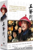 Wang Ye Dao (DVD) (End) (Taiwan Version)