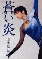 Hanyu Yuzuru -Aoi Honoo