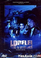 Lorelei (DTS Version) (Taiwan Version)