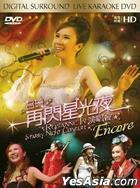 吕珊再闪星光夜演唱会 (Karaoke DVD + 2 Live CD)