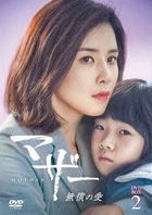 Mother (2018) (DVD) (Box 2) (Japan Version)