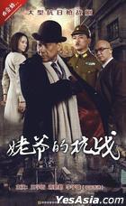 Mu Ye De Kang Zhan (DVD) (End) (China Version)