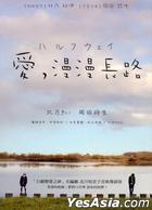 Halfway (DVD) (Taiwan Version)