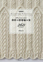 Couture Knit Knitting Patterns Book 260 (New Edition)